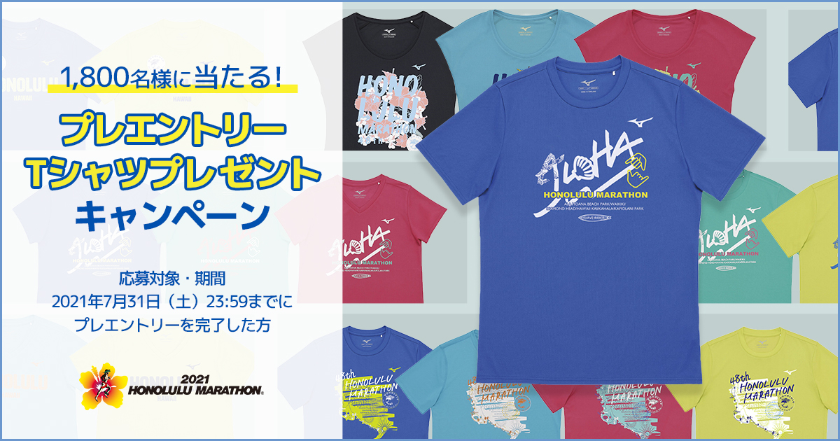 Tシャツプレゼントキャンペーンはこちら